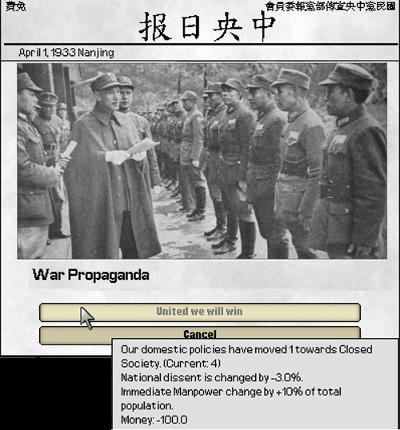 4th-XinganPropaganda.png